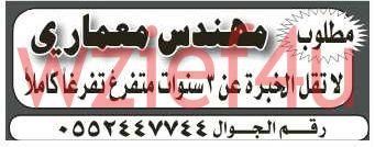 وظائف جريدة الرياض الثلاثاء 19 فبراير 2013، الوظائف الخالية في السعودية 19/2/2013