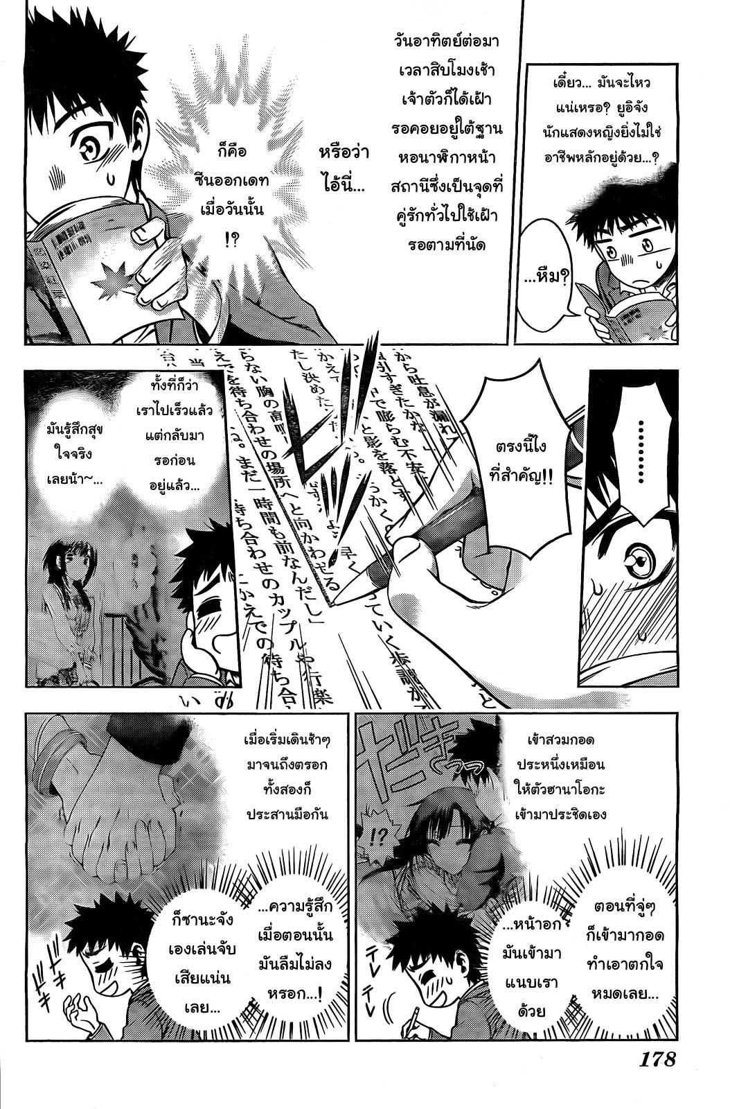 อ่านการ์ตูน Koisome Momiji 6 ภาพที่ 12