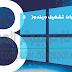 متطلبات تثبيت ويندوز 8