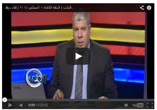 برنامج الملعب حلقة يوم الإثنين 1-9-2014 البرنامج من تقديم الكابتن أحمد شوبير من قناة سى بى سى 2