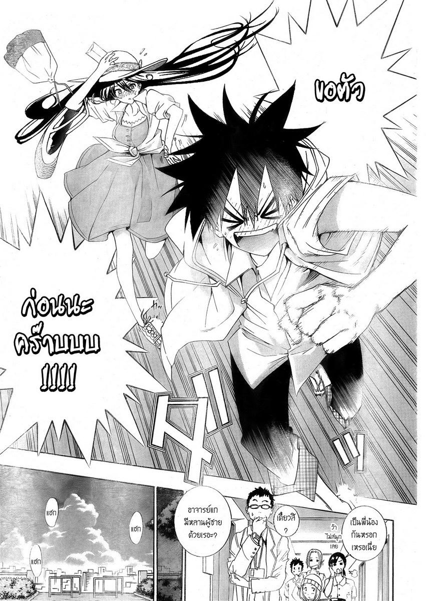 อ่านการ์ตูน Pajama na Kanojo 4 ภาพที่ 8