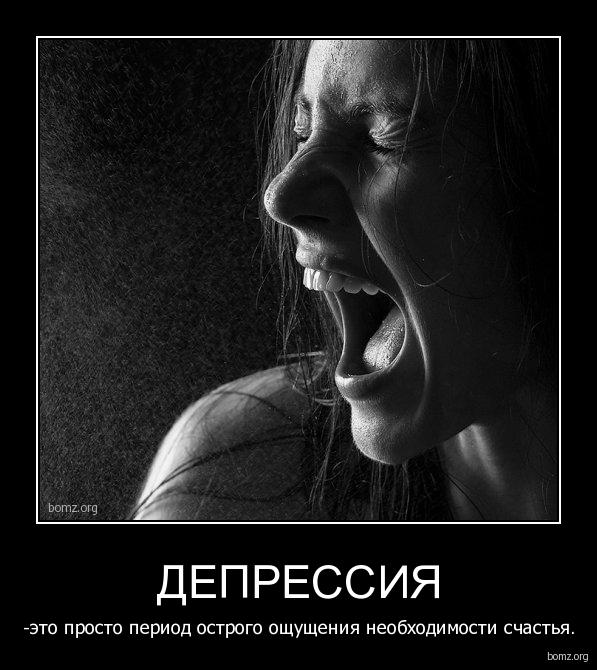 Стих при депрессии