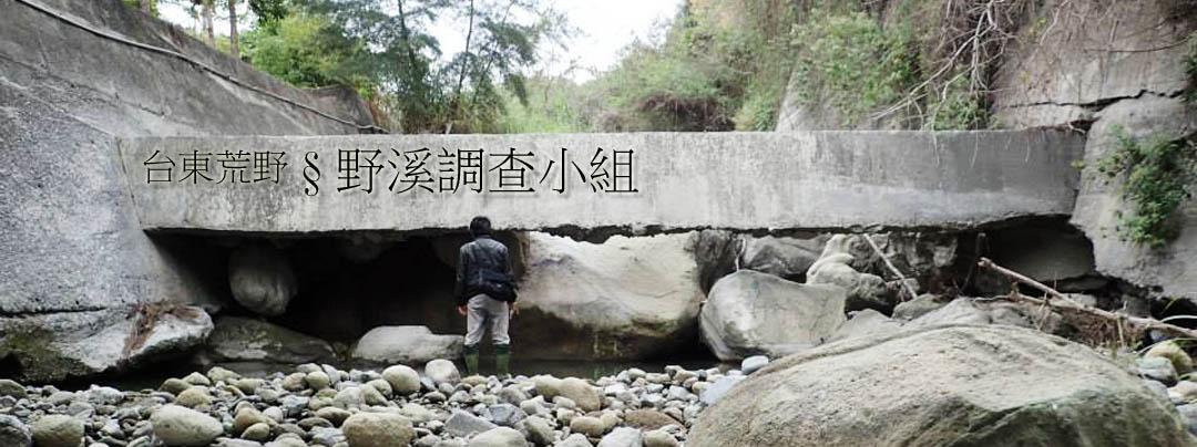 台東荒野★野溪調查小組