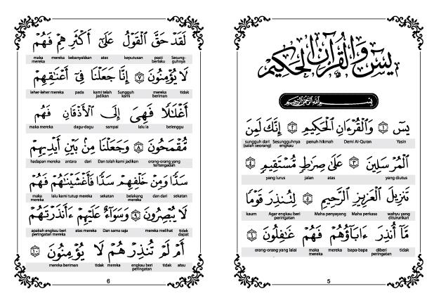 Surat Yasin Arab Jpeg Skillpolars Diary