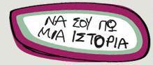 ΜΙΚΡΟΣ ΑΝΑΓΝΩΣΤΗΣ