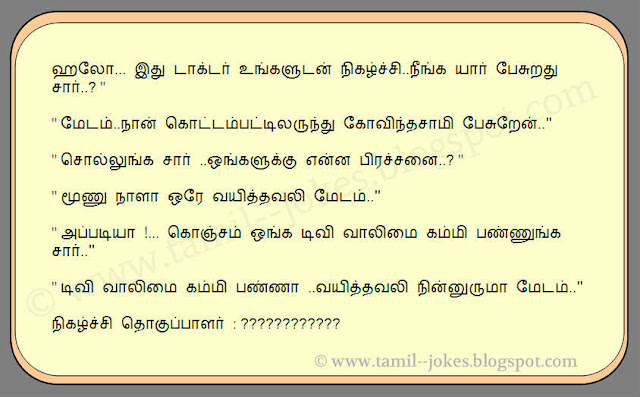 TV Volume Vs Pain relief joke in tamil