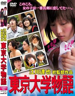 Tokyo University Story 2006