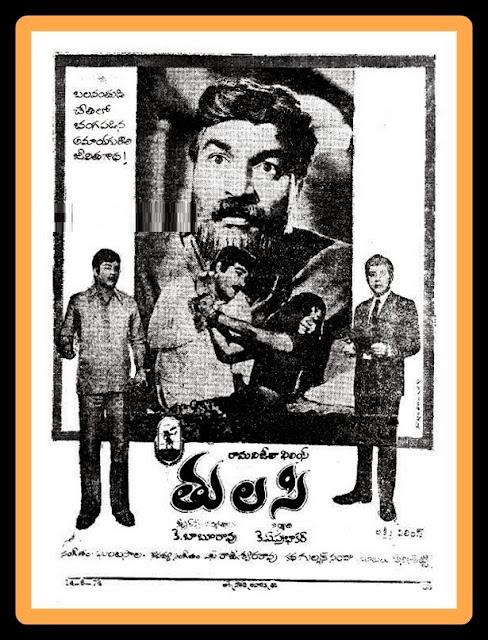 Tulasi Telugu Mp3 Songs Free  Download  1974