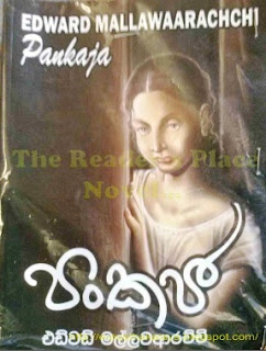 pankaja sinhala novel