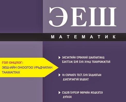 2014 оны ЭЕШ-ын математикийн хичээлийн даалгавар