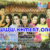 [ALBUM MV] Town VCD VOL 53 || Khmer MV New Year 2015