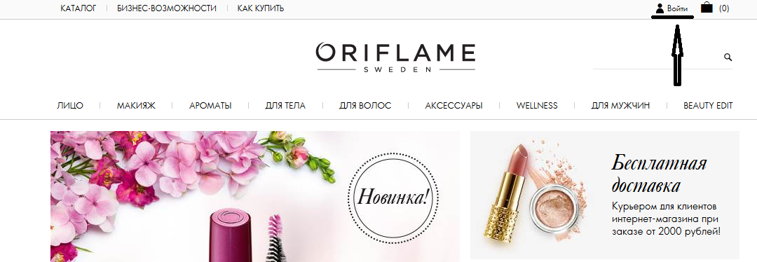 Как сделать заказ для консультанта oriflame