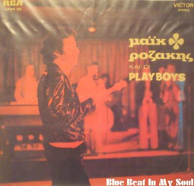 Μαΐκ Ροζακης & The Playboys - Μαΐκ Ροζακης & The Playboys 1971 (Rca)