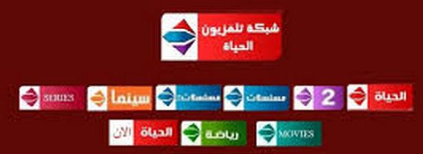 تردد شبكة قنوات الحياة المصرية