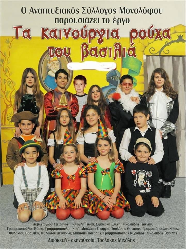 Θεατρική παράσταση στο Μονόλοφο Θεσσαλονίκης το Σάββατο 7 Μαρτίου