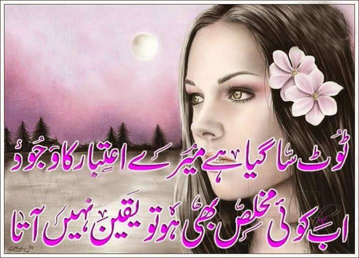 Mukhlis SMS Shayari In Urdu