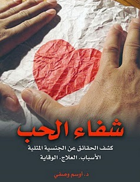 شفاء الحب - كشف الحقائق عن الجنسية المثلية الاسباب و العلاج و الوقاية - دكتور اوسم وصفي