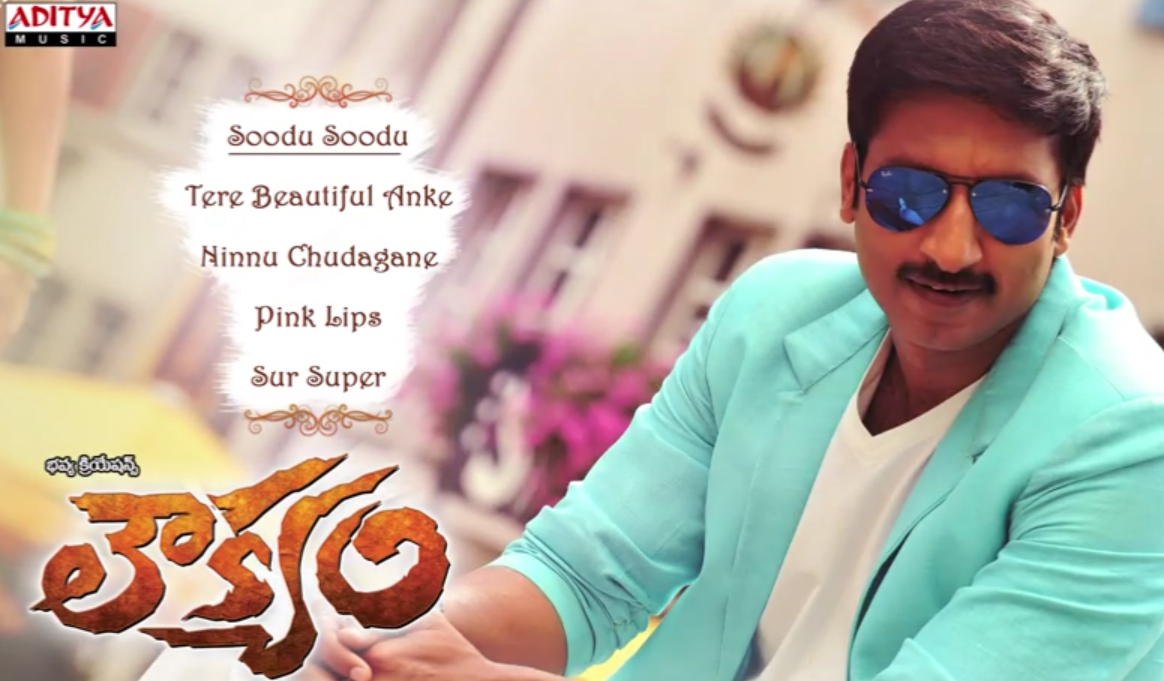 Loukyam Movie Full Songs Jukebox  Gopichand  Rakul Preet Singh
