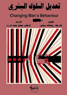 كتاب تعديل السلوك البشري - هارولد بيتش