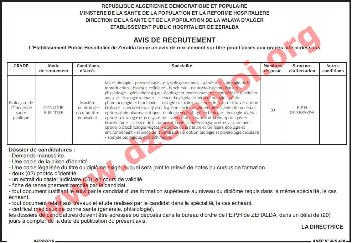 توظيف في المؤسسة العمومية الاستشفائية زرالدة الجزائر فيفري 2015 Alger.jpg