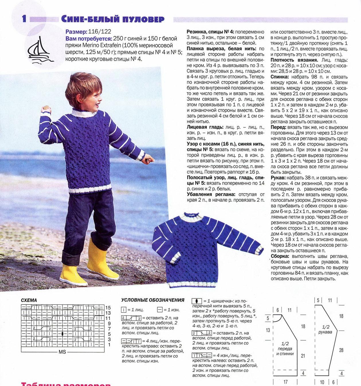 Детское вязание спицами модели 13