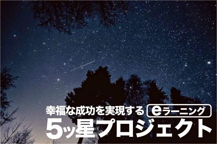 5ツ星プロジェクト