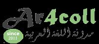 مدونة اللغة العربية