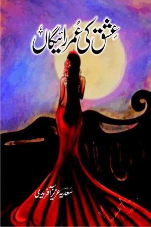 Ishq Ki Umar Raigan By Sadia Aziz Afridi