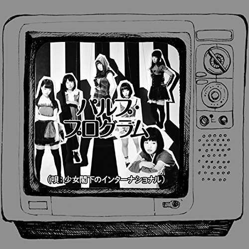 [Single] 少女閣下のインターナショナル – パルプ・プログラム (2015.11.06/MP3/RAR)