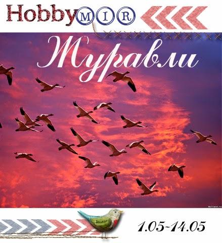 http://hobbymir-blog.blogspot.com/2014/05/8-2014.html