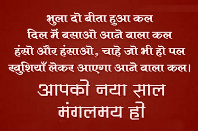 Happy New Year 2016 Shayari in Hindi