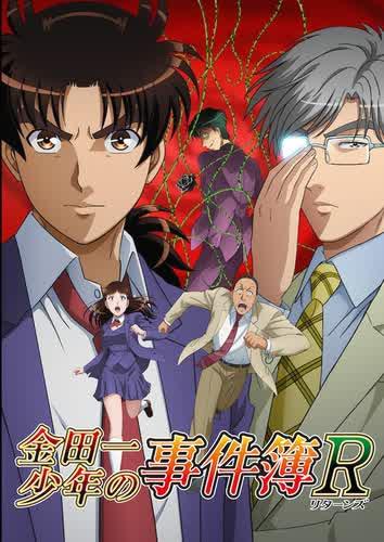 Key Visual Kindaichi Shōnen no Jikenbo R Season 2