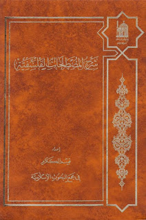 شرح المصطلحات الفلسفية - مجمع البحوث الإسلامية