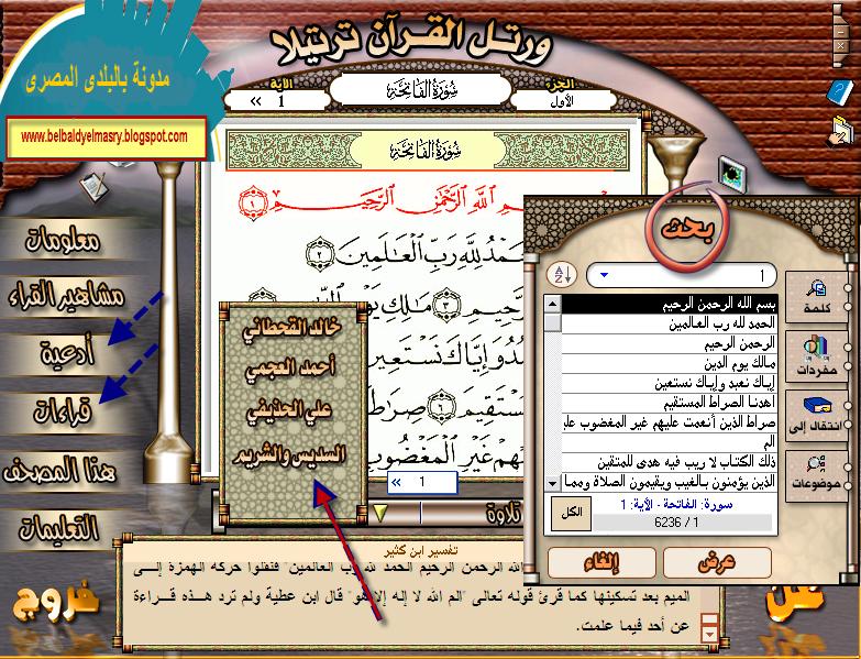 حمل احدث اصدار من الموسوعه القرآنيه الشامله بصوت اشهر القراء مع التفسير بحجم 658 ميجا بايت رابط مباشر