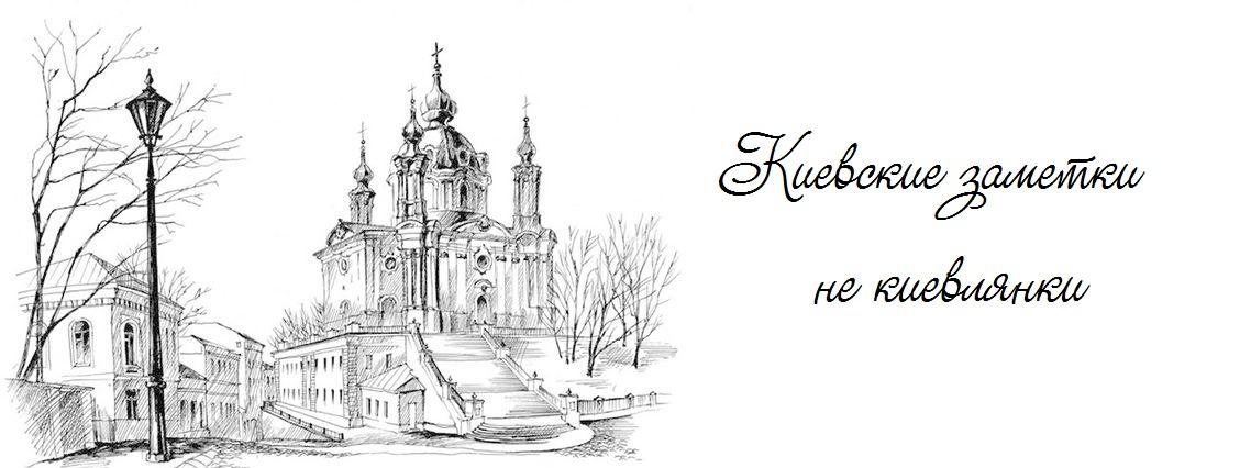 Киевские заметки не киевлянки