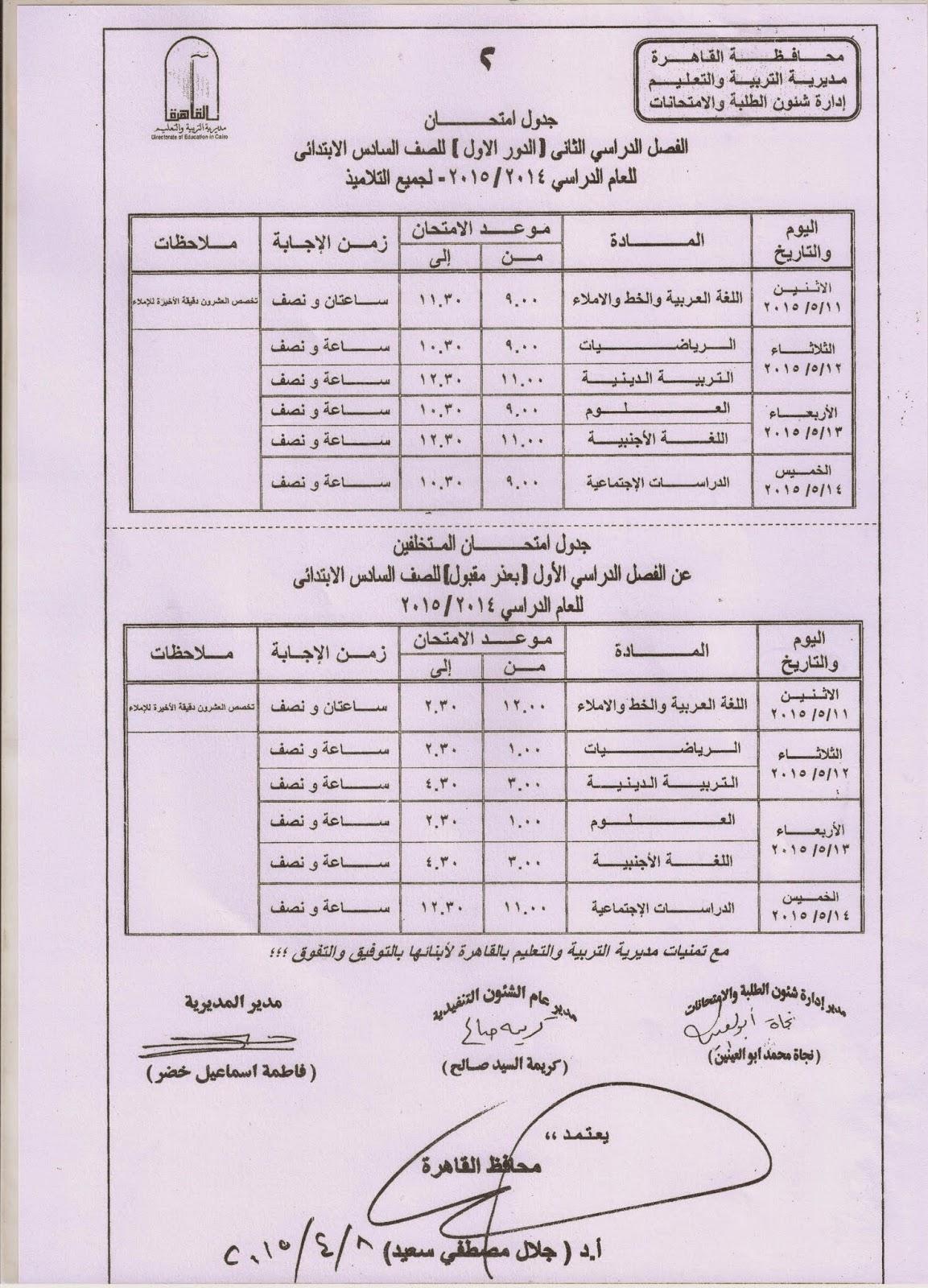 جداول امتحانات القاهرة الصف السادس الإبتدائى 2015 أخر العام سادس+ب.jpg