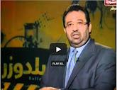 --  برنامج البلدوزر مع مجدى عبد الغنى حلقة يوم السبت 16-8-2014