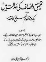 http://books.google.com.pk/books?id=TQi5AQAAQBAJ&lpg=PP1&pg=PP1#v=onepage&q&f=false