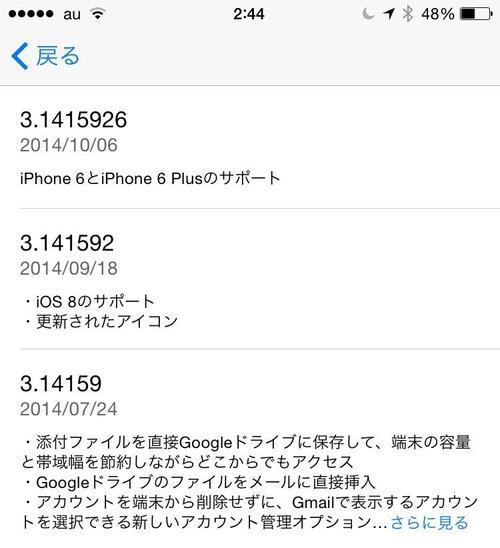 Gmail アップデート履歴