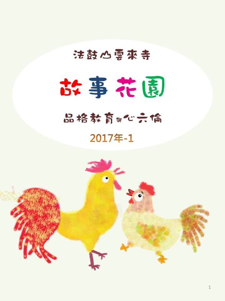 2017-1品格教育活動 [可下載]