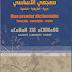 تحميل معجمي الاساسي عربية - أمازيغية - فرنسية