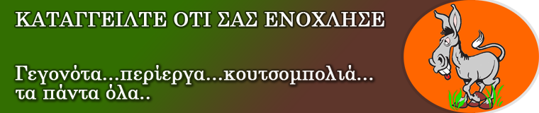 Καταγγειλτε blog