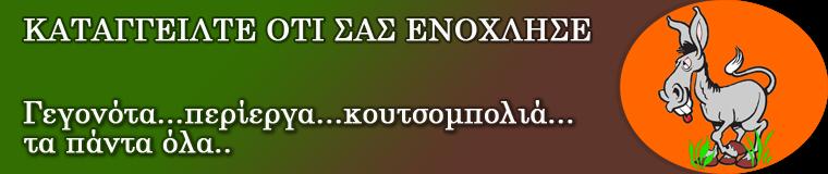 ΚΑΤΑΓΓΕΙΛΤΕ blog