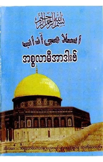 Aadab of Islam F.jpg