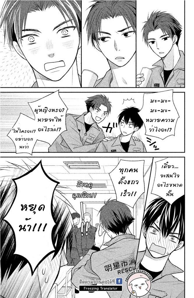 Moekare wa Orenji-iro ตอนที่ 6 TH แปลไทย