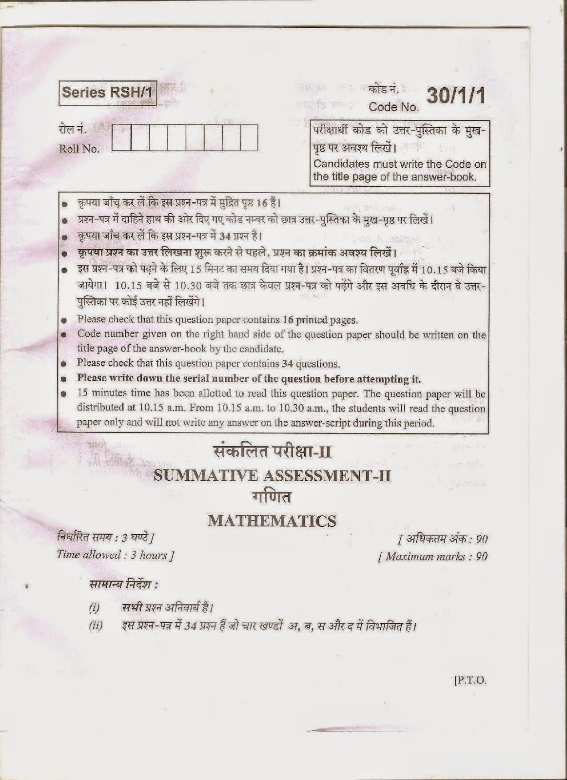 mathematics grade 10 exam papers 2012