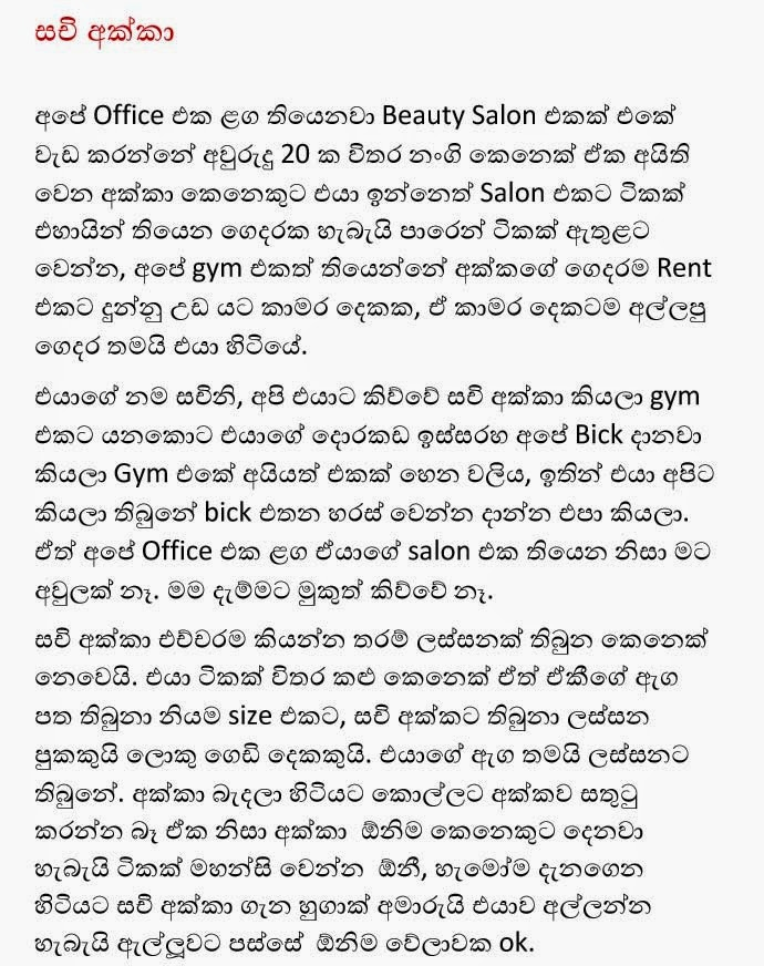 Find Detail Information For Wela Katha Sinhala 2014 New - agcar.party