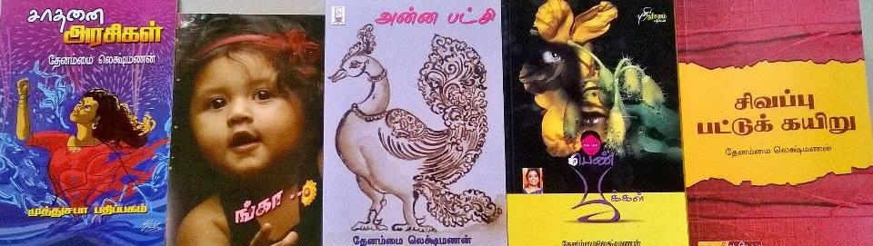 சாதனை அரசிகள், ங்கா, அன்னபட்சி,பெண் பூக்கள், சிவப்புப் பட்டுக் கயிறு