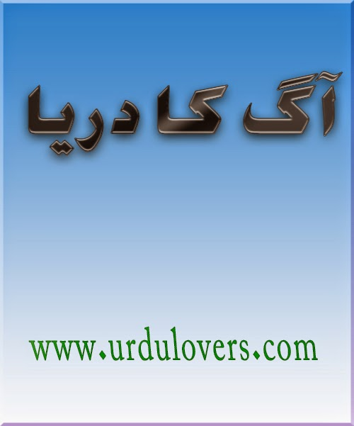 """Aag Ka Darya""  This Book Has Been Written by a WellKnown writer named as ""Qurat Ul Ain Haider"".Aag Ka Darya (River of Fire) is a atypical accounting by Qurratulain Hyder in the Ambience of an Indian subcontinent partition.   It has been declared as ""one of the Indian Subcontinent's best accepted novels""."