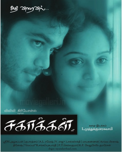New Tamil Songs Releases
